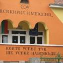 Министърът на образованието Румяна Коларова: училищата в Мизия ще бъдат готови за началото на учебната година