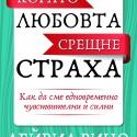 kogato_lubovta_sreshtne_straha_cover