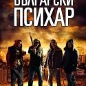 Bulgarski-Psycho