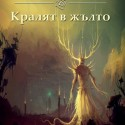 Kralyat_v_zhulto_cover