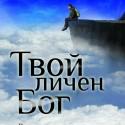 tvoi_lichen_bog_cover
