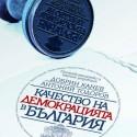 Какво е качеството на демокрацията в България – в книга на ИК Изток-Запад