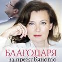 """Най-бързо продаваната книга във Франция за всички времена – на бившата партньорка на президента Оланд """"Благодаря за преживяното"""" – от идната седмица на българския пазар"""