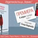 Pisma-pod-vazglavnicata_POKANA-Varna